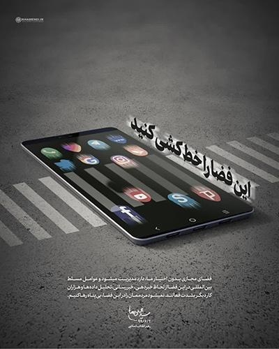 پوستر سایت رهبری
