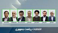 سوابق کامل ۷ کاندیدای نهایی انتخابات ۱۴۰۰