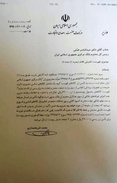 فهرست 75 قلم کالای جدید مشمول دریافت ارز دولتی