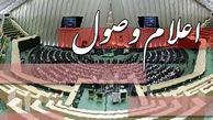 طرح تشکیل استان کرمان جنوبی اعلام وصول شد