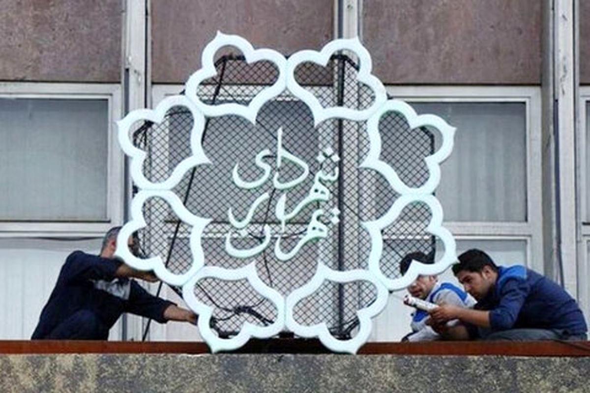 ۱۲ گزینه تصدی شهرداری تهران معرفی شدند