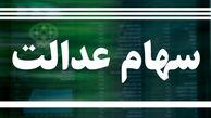 ارزش سهام عدالت امروز (یکشنبه 5 بهمن 99)
