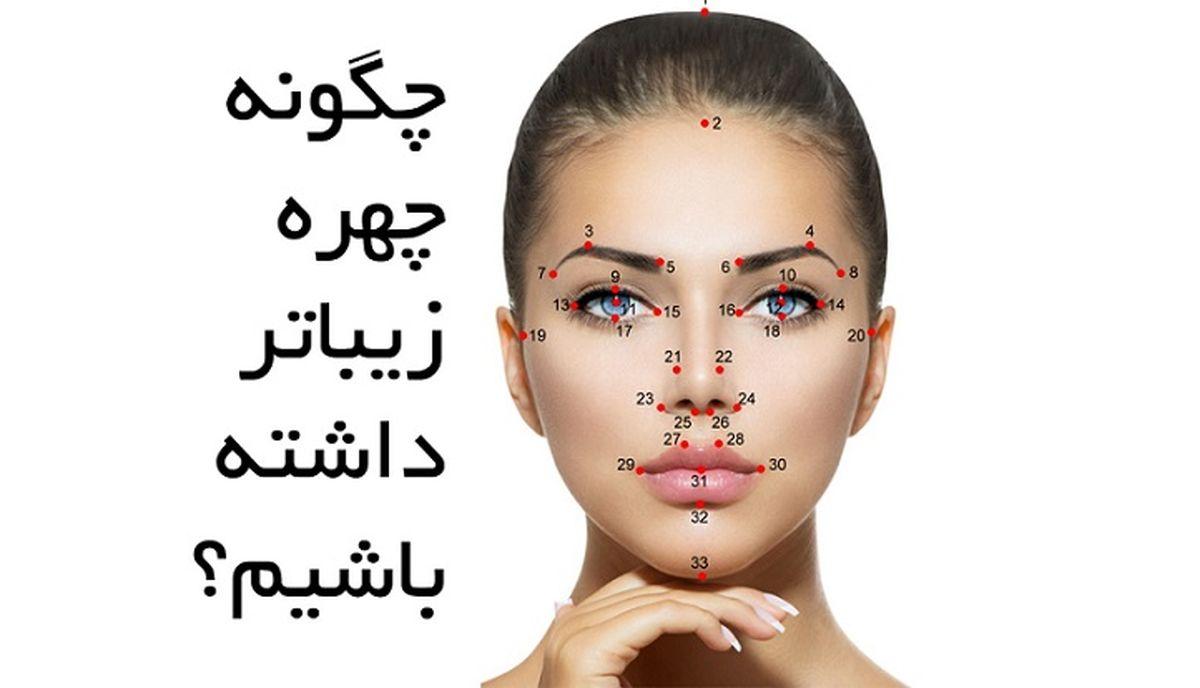 چگونه چهره زیباتر داشته باشیم؟