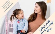 گفتار درمانی کودک 2 و 3 ساله