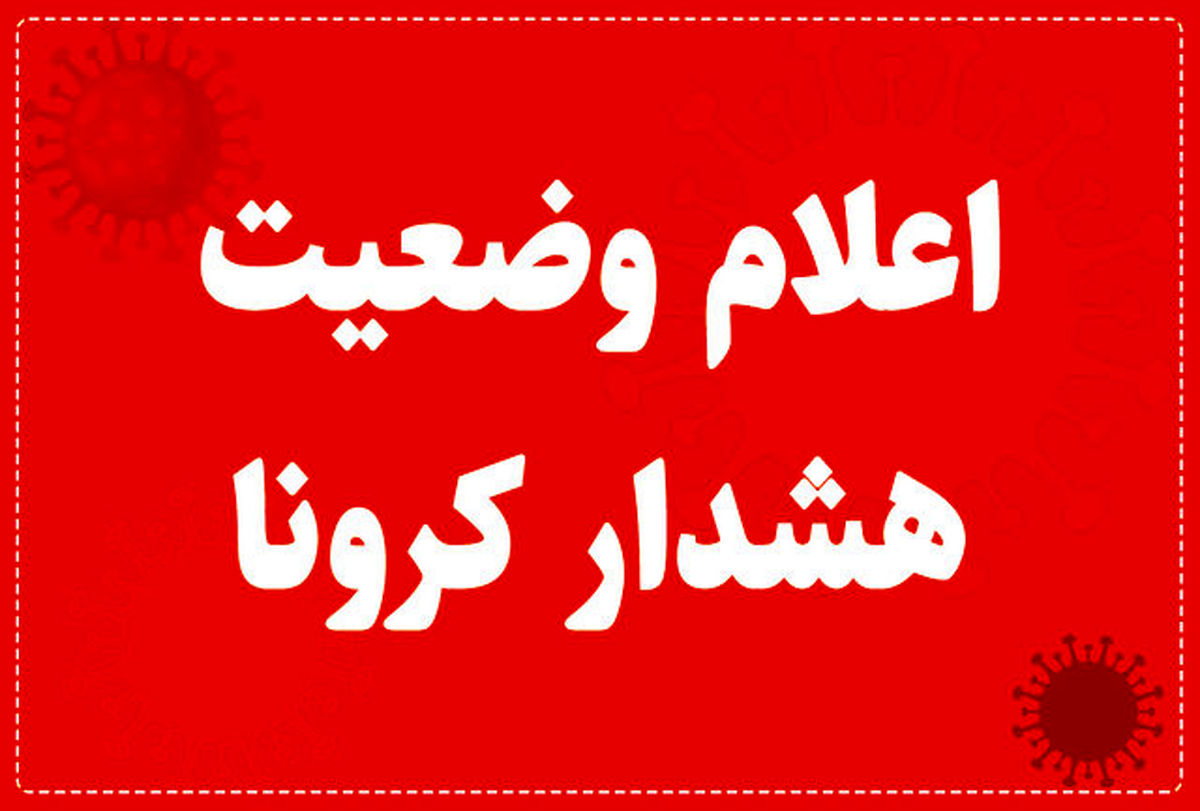 هشدار؛ ساکنان این استان ها از خانه خارج نشوند