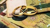 شرایط دریافت وام ازدواج 200 میلیونی اعلام شد+ برای دریافت کلیک کنید