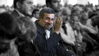 احمدی نژاد واقعا اخراج شد؟