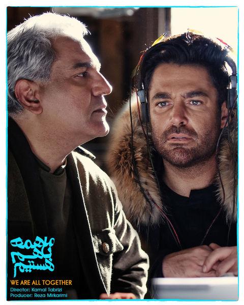 بر بازیگرترین فیلم سال اکران می شود+ تصاویری از مهران مدیری، رضا گلزار و هانیه توسلی