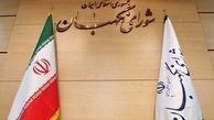 مصوبات اخیر شورای نگهبان؛ مجمع تشخیص به طرح اصلاح قانون انتخابات ایراد گرفت
