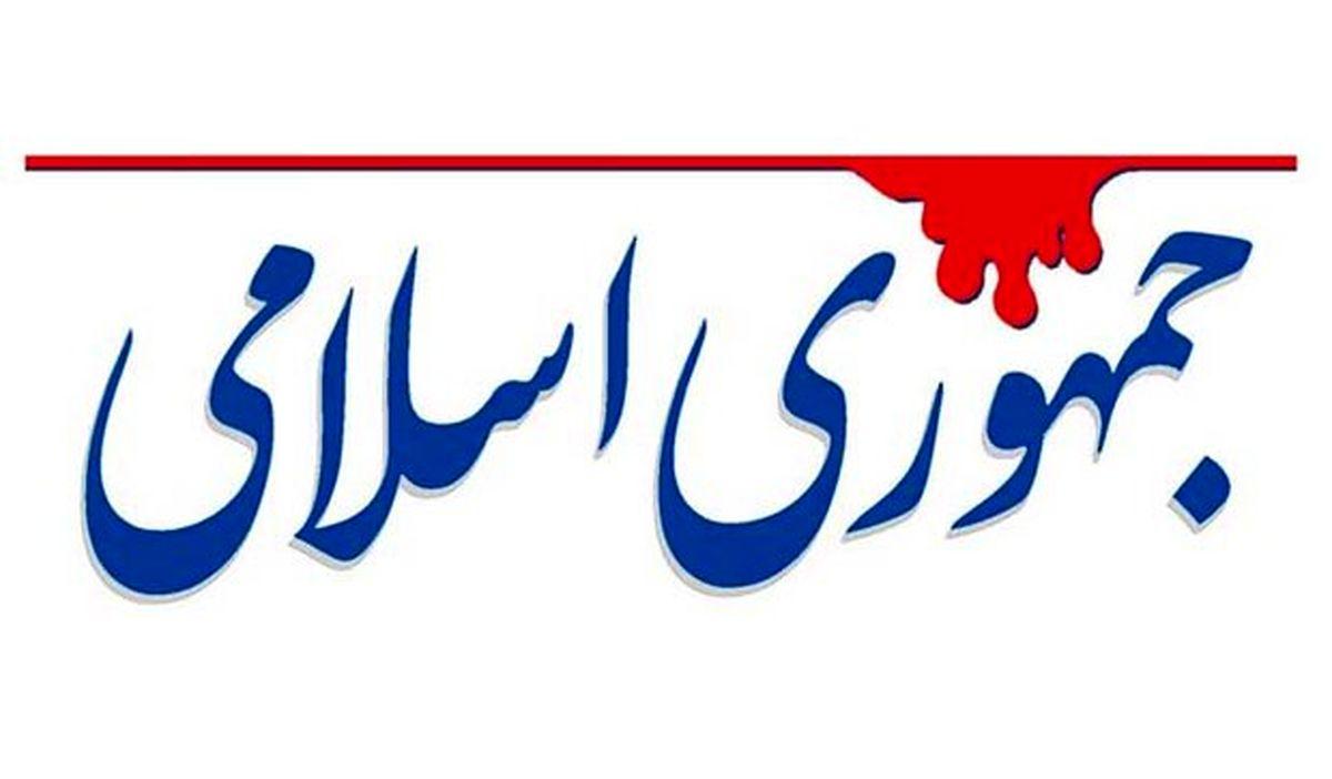 روزنامه جوان: روزنامه جمهوری اسلامی ماله کش ظریف است