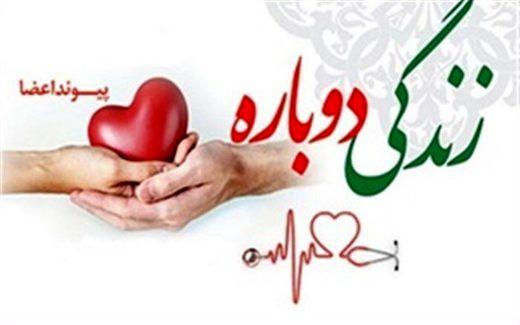 اهدای اعضای بدن طلبه گرمساری به 54 بیمار نیازمند