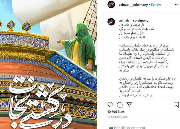 دلنوشته زیبای زینب سلیمانی برای پدرش در روز پاسدار