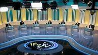 موضوع آخرین مناظره نامزدهای انتخابات مشخص شد