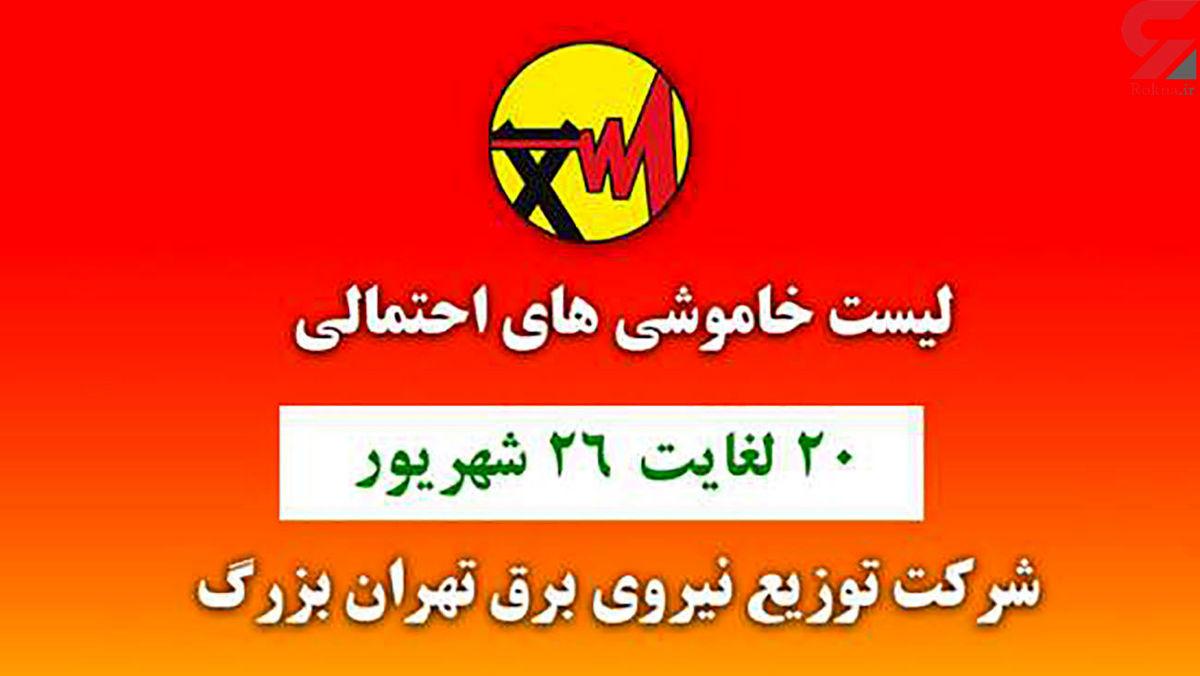 جدول خاموشی برق مناطق مختلف تهران امروز / دوشنبه 22 شهریور