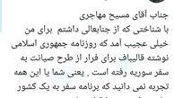 کنایه مشاور رئیس مجلس به روزنامه جمهوری اسلامی