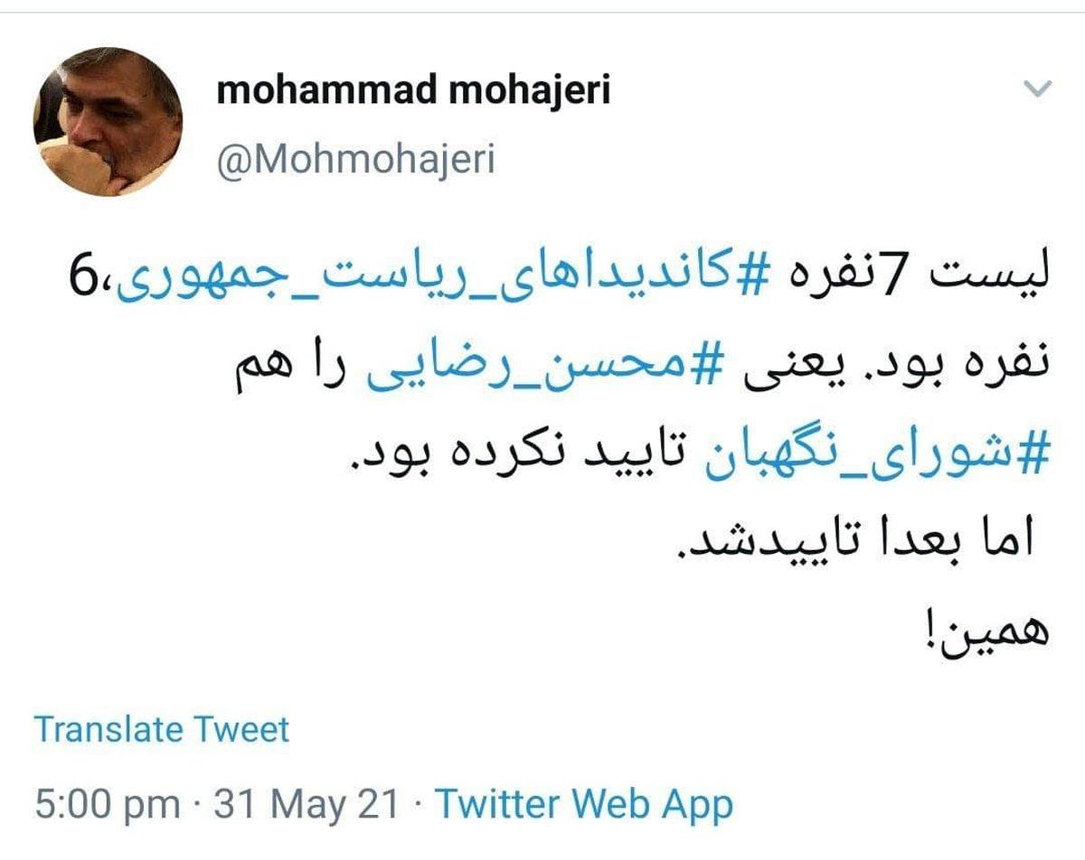 توئیت معنادار مهاجری درباره تایید صلاحیت محسن رضایی