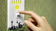 6 راهکار ساده برای کاهش مصرف برق/ موج گرما در پیش است؛ لزوم صرفه جویی برای تامین برق پایدار