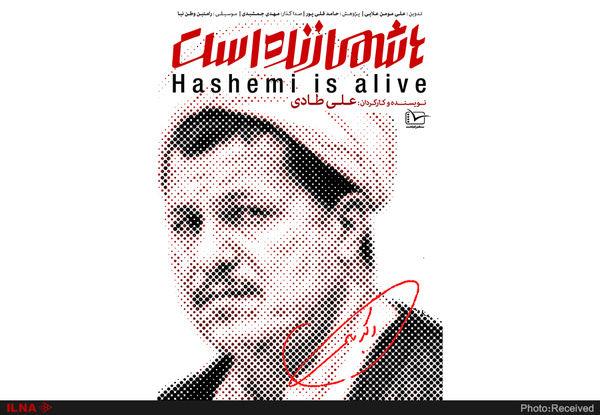 مستند زندگی هاشمی رفسنجانی توسط سفیر فیلم آماده شد