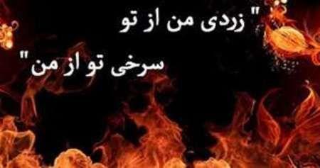 چهارشنبه سوری را به چهارشنبه سوزی تبدیل نکنیم
