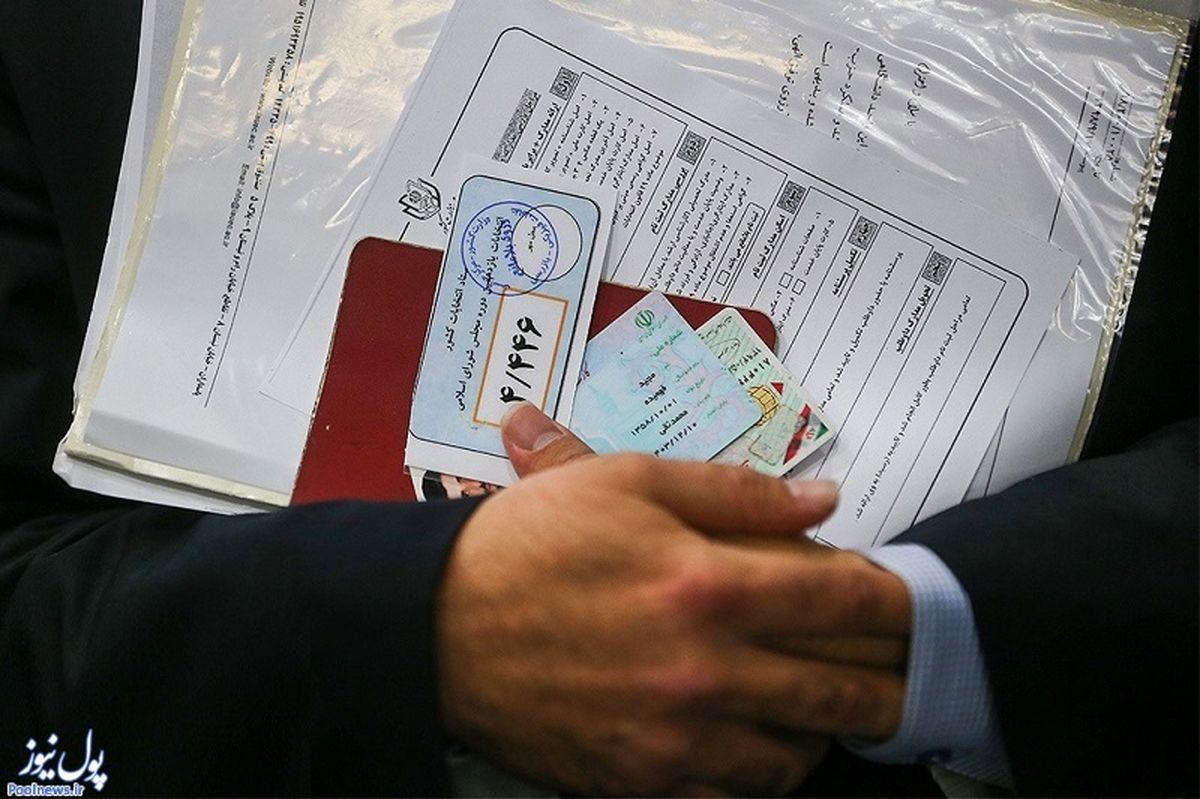 مدارک مورد نیاز برای ثبت نام در انتخابات ریاست جمهوری اعلام شد