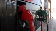 فوری/ تا 30 روز دیگر بنزین دو نرخی می شود