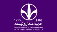 بیانیه حزب نزدیک به روحانی درخصوص انتخابات ۲۸ خرداد
