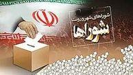 زمان اعلام اسامی نهایی کاندیداهای انتخابات شوراها