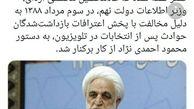 افشاگری جدید داوری درباره احمدی نژاد و محسنی اژهای