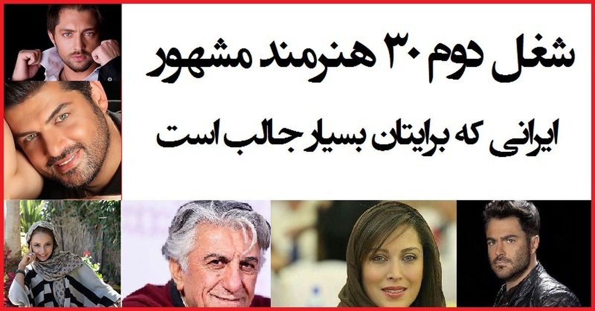 شغل دوم بازیگران مشهور ایرانی چیست؟ +تصاویر دیده نشده