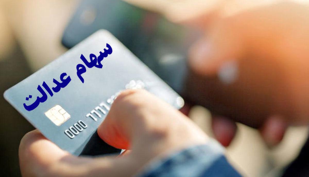 کارت اعتباری سهام عدالت ارائه می شود + جزئیات