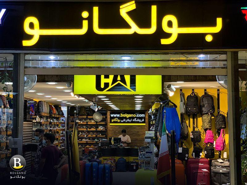 فروشگاه کفش بولگانو