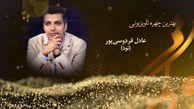 عادل فردوسی پور بهترین چهره تلویزیونی ایران شد
