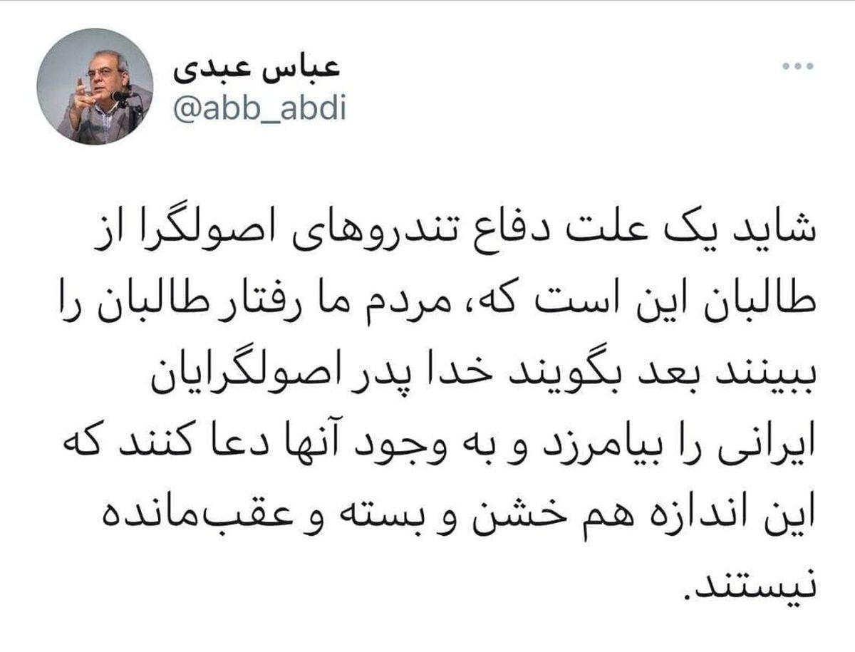 دلیل حمایت برخی اصولگرایان از طالبان به روایت عبدی