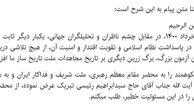 محسن رضایی پیروزی رییسی را تبریک گفت