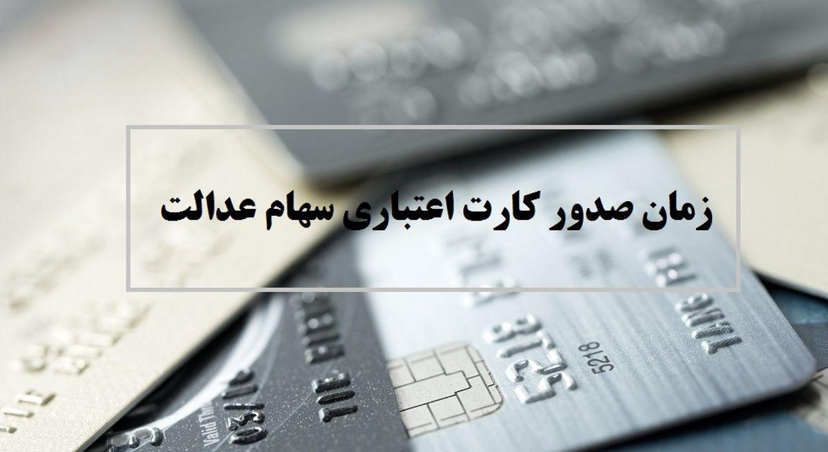 سامانه سعدی/ صدور کارت اعتباری برای سهامداران آغاز شد