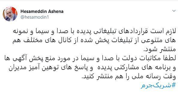 حسام الدین آشنا: مرغ صدا و سیما یک پا دارد تن به شفافیت نمی دهد
