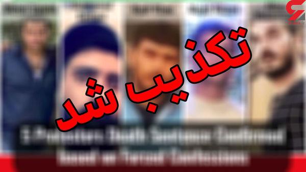 ماجرای اعدام 5 اغتشاشگر در اصفهان چه بود؟