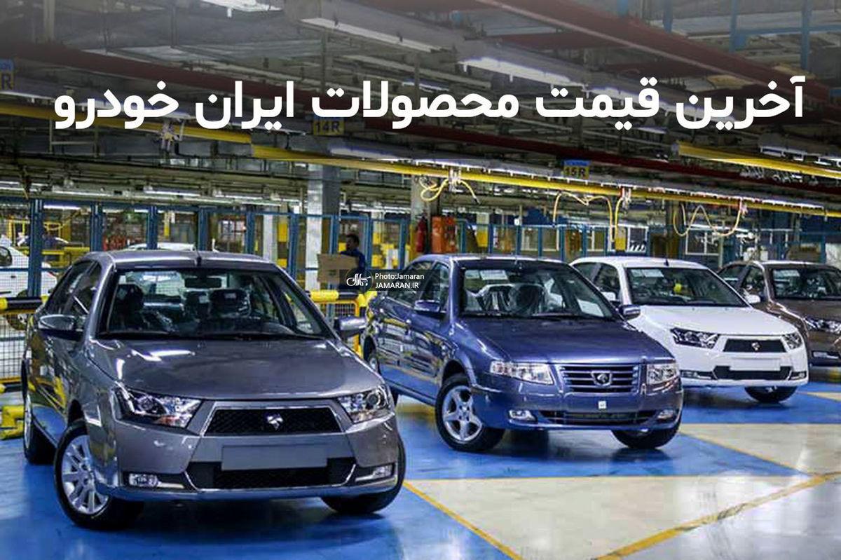 قیمت محصولات ایران خودرو   جدول قیمت ها