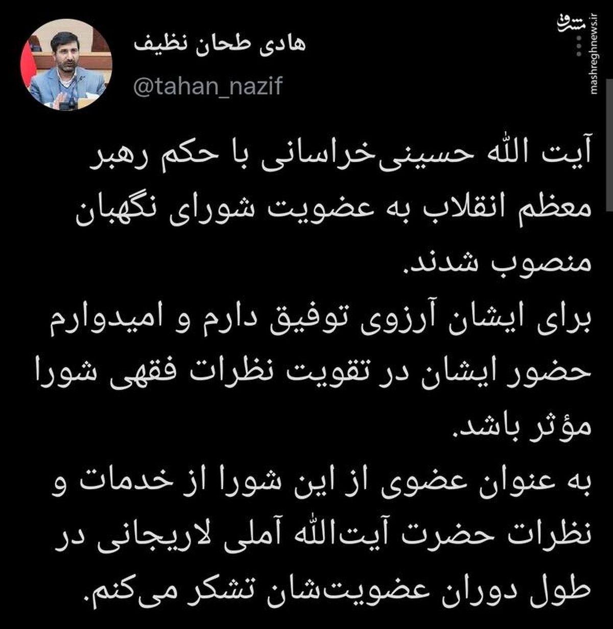 واکنش سخنگوی شورای نگهبان به استعفای آملیلاریجانی