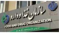 دستور فوری سازمان غذا و دارو این هورمون رشد از داروخانهها جمع آوری شود