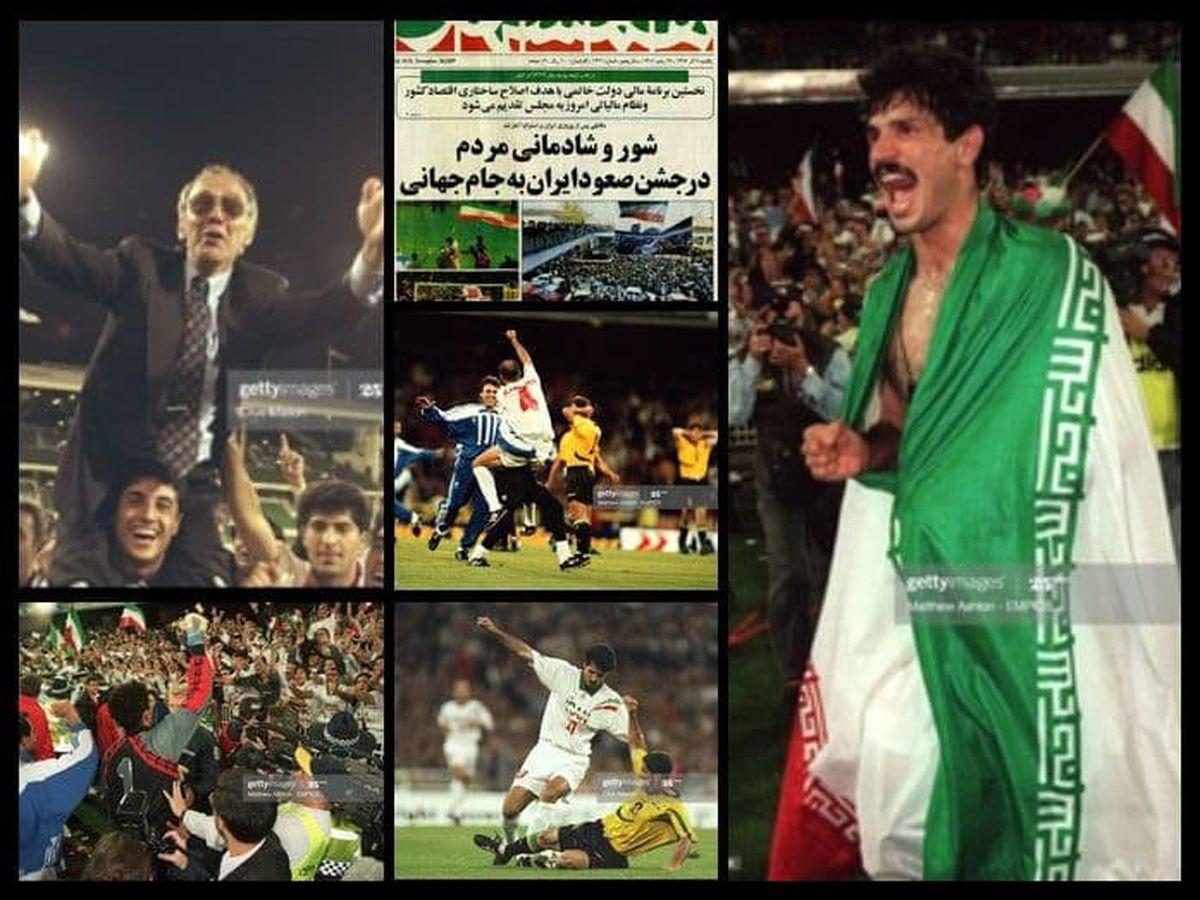 خاطره ابطحی از روز بازی ایران و استرالیا در آذر ۷۶