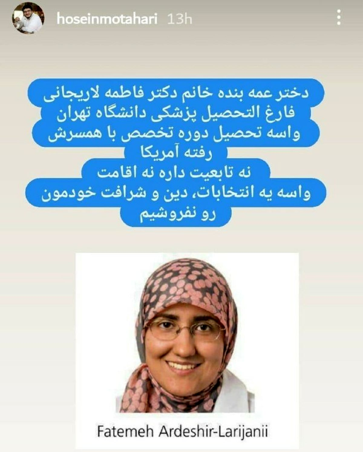 واکنش مطهری به حضور دختر علی لاریجانی در آمریکا