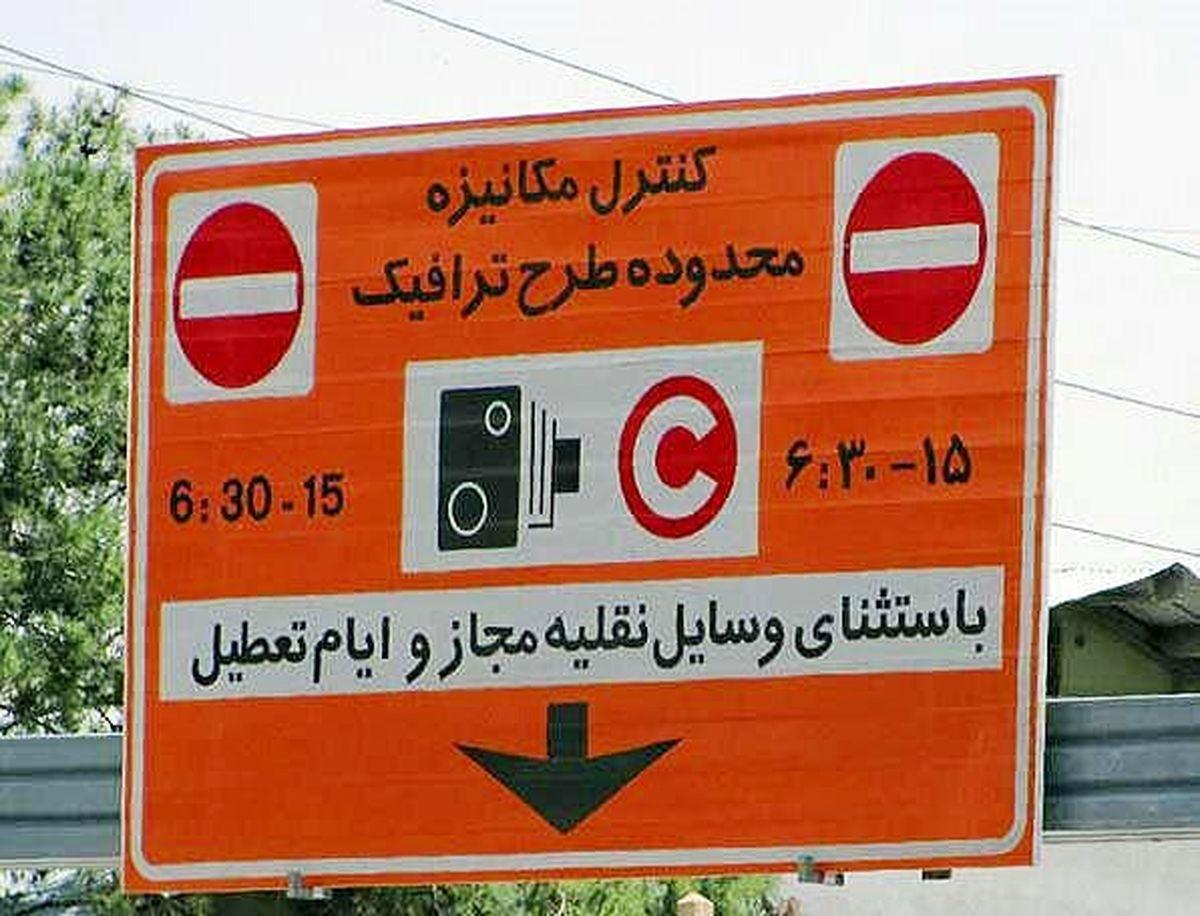 جزئیات تغییر در اجرای طرح ترافیک تهران