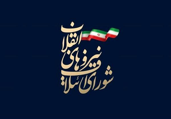 اسامی نهایی نامزدهای شورای وحدت نیروهای انقلاب