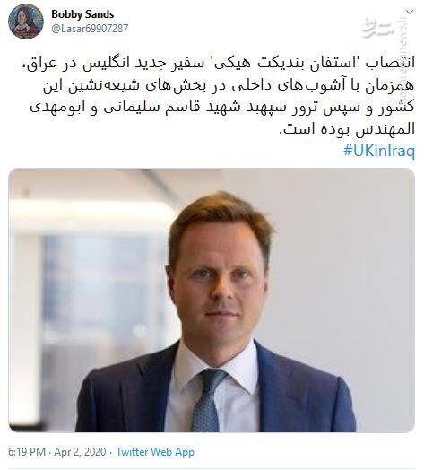 شواهدی از ارتباط سفیر جدید انگلیس در عراق با ترور حاج قاسم + عکس