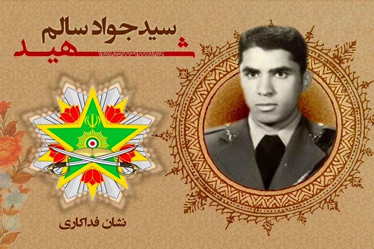 اعطای نشان فداکاری ارتش به شهید «سید جواد سالم»