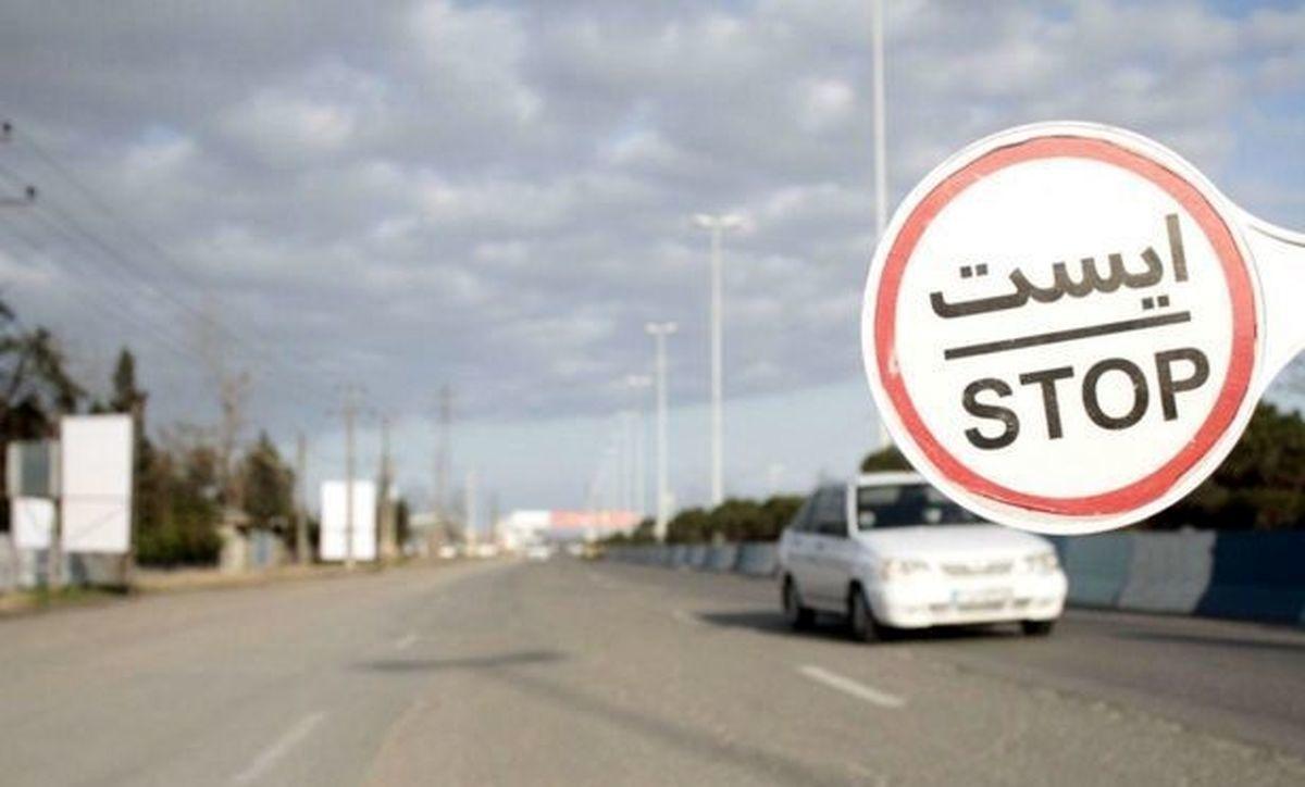 خروج از تهران ممنوع شد
