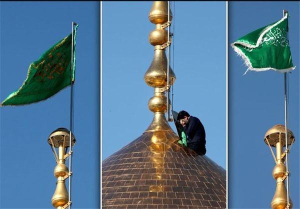 قم  پرچم جدید حرم حضرت معصومه(س) به اهتزاز در آمد