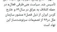 دومین توییت روحانی پس از پایان دوره ریاست جمهوری