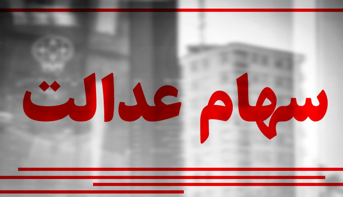 ارزش روز سهام عدالت چهارشنبه 30 مهر + جدول